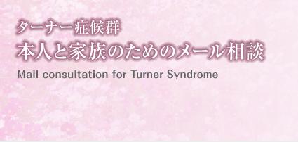 ターナー症候群
